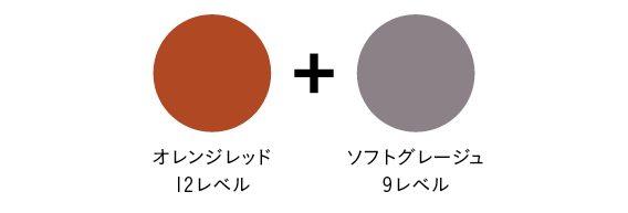 オレンジベージュのレシピ