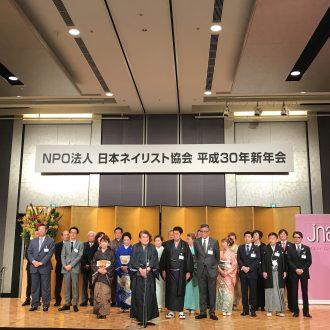日本ネイリスト協会 平成30年新年会