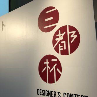 三都杯 DESIGNER'S CONTEST 201...