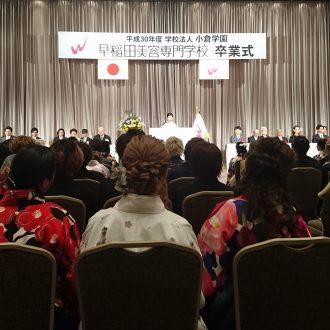 早稲田美容専門学校 平成30年度卒業式