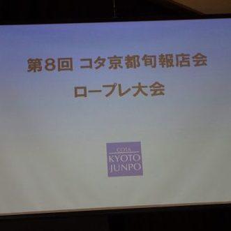 コタ京都旬報店会 第8回ロープレ大会