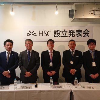 HSC設立発表会