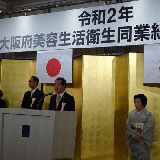 大阪府美容生活衛生同業組合 令和2年新年会