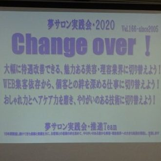 夢サロン実践会 2020