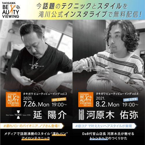 「タキガワ ビューティビューイング 2021」開催概要
