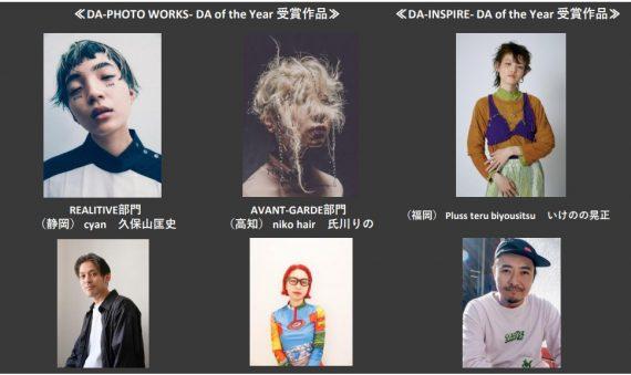 DA of the Year 受賞者・作品