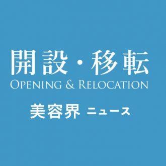 ㈱インテンスが東京営業所を移転
