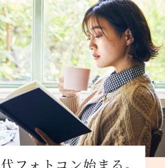 美容週間実行委員会が「美容週間WEB PHOTO C...