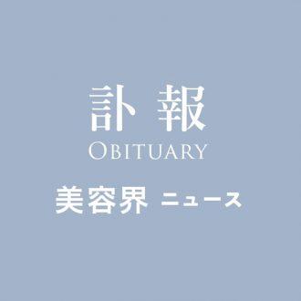 【訃報】フェザー安全剃刀㈱ 藤田直人会長兼CEOが逝...
