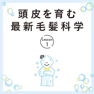 頭皮を育む最新毛髪科学【Lesson1】 監修_ ル...
