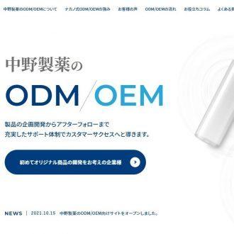 中野製薬㈱がODM/OEM専用サイトをローンチ