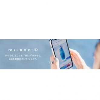 「milbon:iD」が美容サロンの各種POSシステ...
